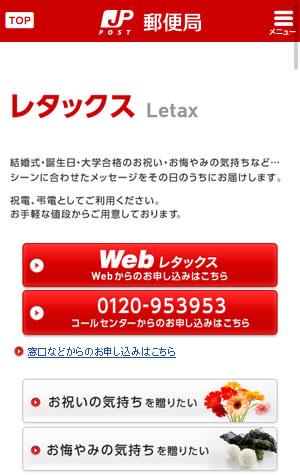 Webレタックス スマートフォンサイト