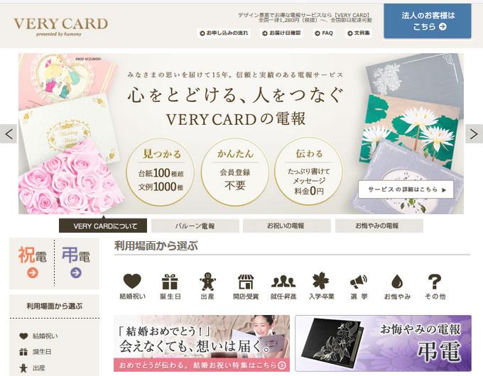 ベリーカード PCサイト