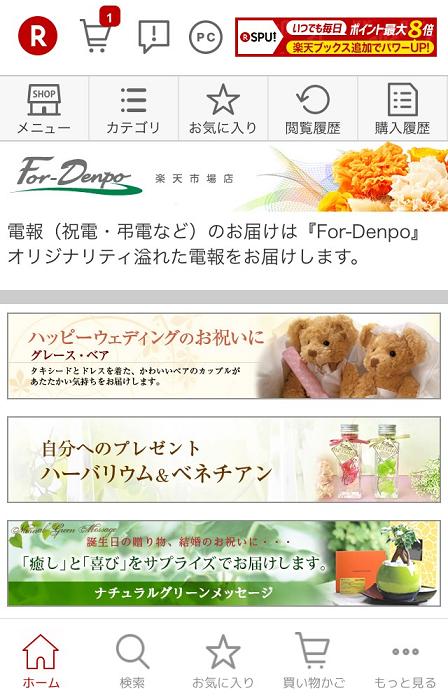 For-Denpo 楽天市場店 スマートフォン(楽天アプリ)