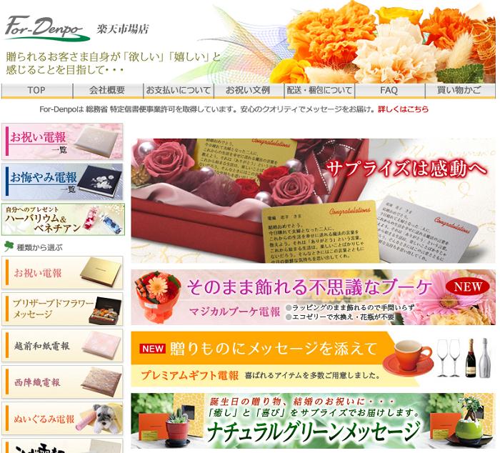 「For-Denpo 楽天市場店」オリジナルの台紙に豊富なギフトを添えて!