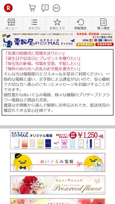 電報屋のエクスメール 楽天市場店 スマートフォンサイト